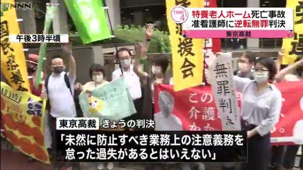 東京高裁「窒息の危険が高かったとまで言うことはできない」