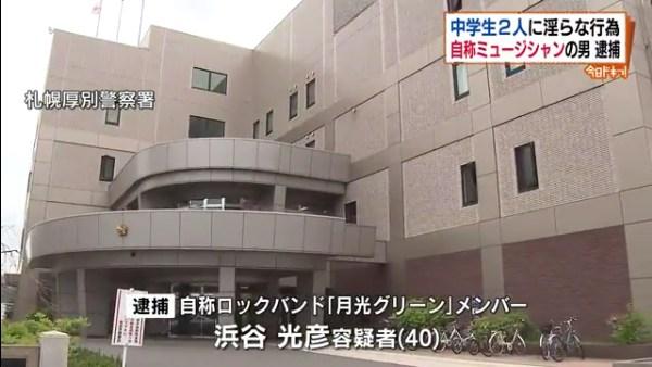 「月光グリーン」のギタリスト 浜谷光彦容疑者(40)を逮捕 札幌市内のホテルで女子中学生2人にみだらな行為
