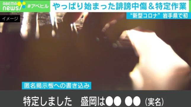 岩手県で初の新型コロナ感染者 某掲示板で特定作業始まる 「特定しました 盛岡は◯◯◯◯(実名)」