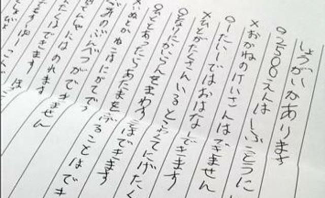 大阪市平野区の自治会班長選びで精神障害を理由に辞退した男性に障害の有無を書かせる 男性は自殺