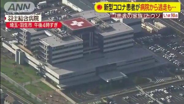 40代の新型コロナ感染者が入院してた「羽生総合病院」