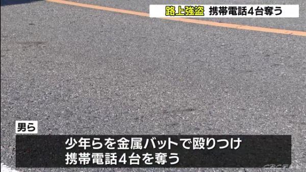 名古屋市緑区黒沢台4丁目の路上で少年ら5人が外国人風の男6人に金属バットで襲われ携帯電話を奪われる