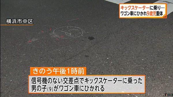 横浜市中区本牧町1丁目の「ベルウッド本牧」近くの路上でキックスケーターで遊んでいた小4男児(9)がワゴン車にひかれ意識不明