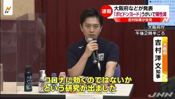 「ポビドンヨード(イソジン)がコロナに効く」 吉村知事の発言でドラッグストアからうがい薬が消える