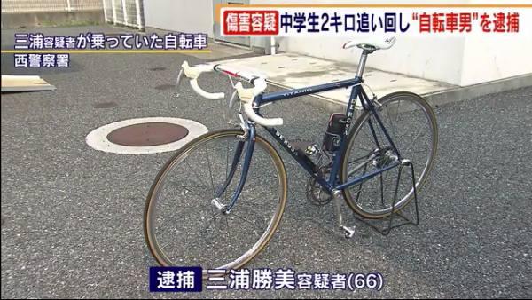 三浦勝美容疑者(66)を逮捕 自転車で中学生に追い抜かれ1.6キロあおり運転 三浦勝美のFacebook特定