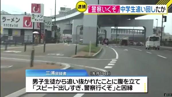 三浦勝美容疑者「スピード出しすぎ、警察行くぞ」