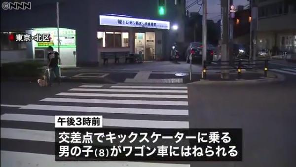 東京都北区西が丘3丁目の「ナショナルトレーニングセンター前」交差点でキックスケーターの8歳男児がはねられ意識不明