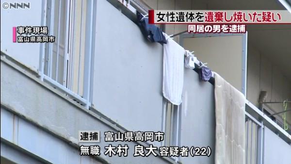 木村良大容疑者(22)を逮捕 富山県高岡市野村のマンション「大栄マンション」で同居する小林志織さん(20)の遺体を焼く