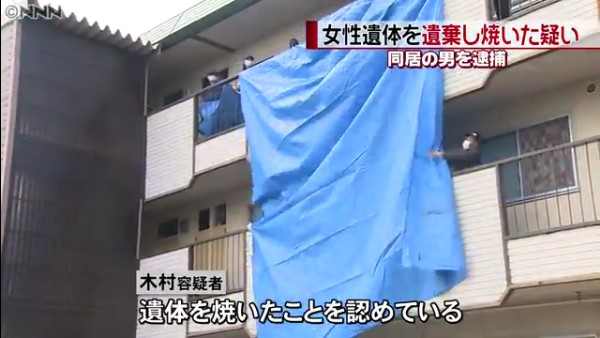 木村良大容疑者が遺体を焼いた事を認める
