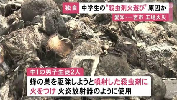 一宮市光明寺の「オザワ繊工」の火事の原因は男子中学生2人による殺虫剤を使った火遊びだった