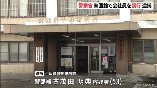 愛知県警半田警察署地域課の警部補・古茂田明典容疑者(53)を逮捕 「小牧コロナシネマワールド」で男性客(34)を引きずる