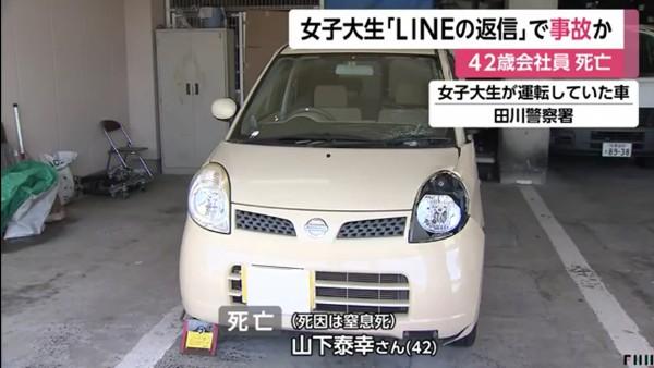 福岡県田川市川宮の市道で山下泰幸さん(42)がはねられ死亡 軽自動車を運転していた女子大生(22)「LINEの返信をしていた」