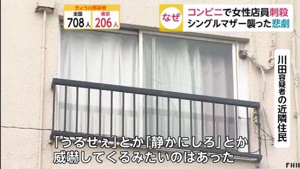 川田広幸容疑者は近隣住民とトラブルを起こしていた