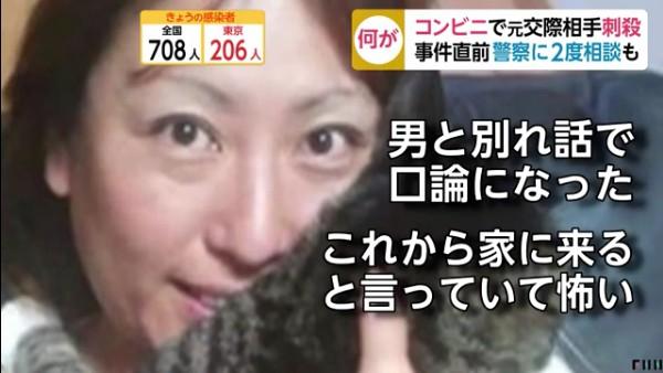 川田広幸と本名麻里さんは別れ話でトラブル