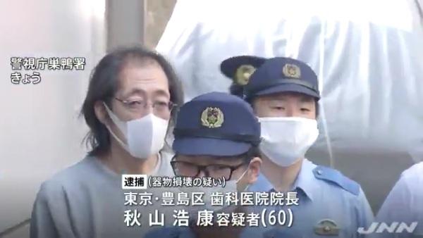 秋山歯科医院の院長・秋山浩康容疑者(60)を逮捕 駐車中の高級外車にエアガン発射 被害届47件 Facebook特定