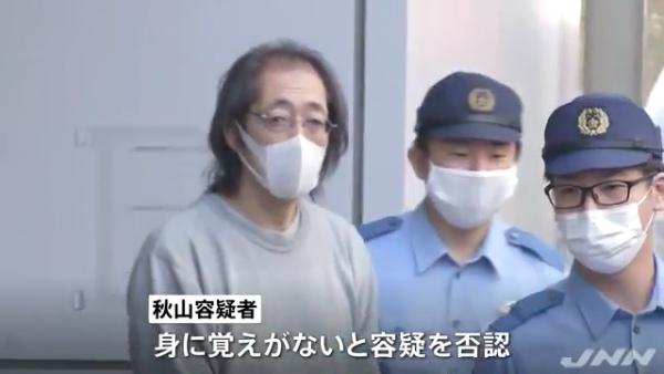 秋山浩康容疑者「身に覚えがない」