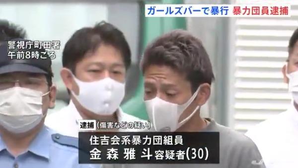 金森雅斗容疑者(30)を逮捕 町田のガールズバー「BPR」で男性従業員に全治2週間のケガを負わせる 「接客態度が気に入らない」