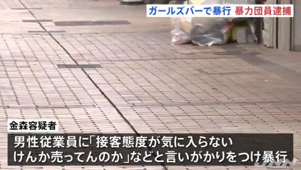 金森雅斗容疑者「接客態度が気に入らない。けんか売ってんのか」