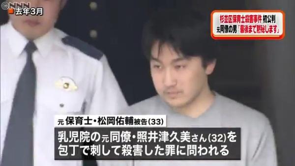 保育士の照井津久美さん殺人事件初公判 松岡佑輔被告が黙秘 弁護側は殺人について無罪を主張