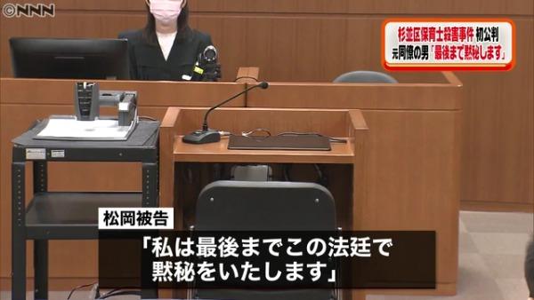 松岡佑輔被告「私は最後までこの法廷で黙秘をいたします」