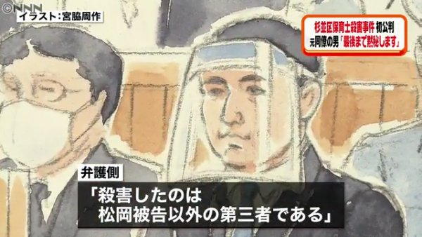 弁護側は殺人について無罪を主張