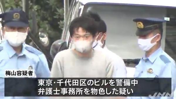 ALSOK東京の梅山了太容疑者(26)を逮捕 ALOSKが警備する弁護士事務所に侵入し200万円を盗む FacebookとTwitter特定