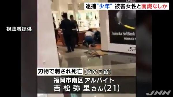 「マークイズ福岡ももち」通り魔事件 被害者は吉松弥里さん(21)と判明 15歳少年と面識なし 吉松弥里さんのFacebook