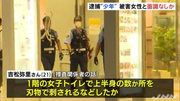 吉松弥里さんは1階の女子トイレで上半身を数か所を刺され