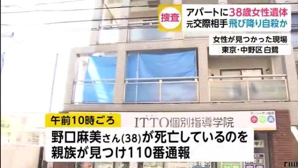 野口麻美さんが刺された現場は中野区白鷺2丁目の「ロイヤル銀喜マンション」