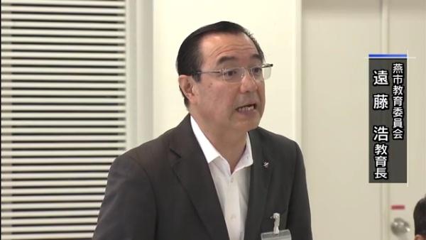 新潟県燕市の遠藤浩教育長が「コロナ禍解消する方法は戦争」と発言 不適切と謝罪