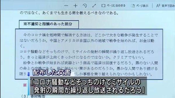 燕市教育委員会での遠藤浩教育長の報告
