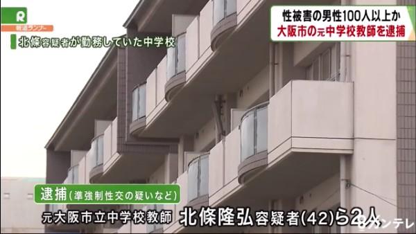 大阪市立我孫子南中学校の元教師の北條隆弘容疑者(42)ら2人を逮捕 100人以上の男性に睡眠薬を飲ませわいせつ行為