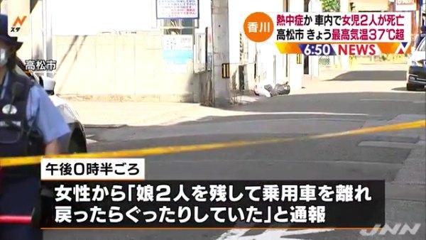 竹内麻理亜容疑者(26)を逮捕 車内に真友理ちゃんと友理恵ちゃんを放置し死なせる 前日の夜から複数件はしご