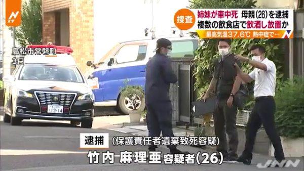 竹内麻理亜容疑者はスーパーホテル前の駐車場に車を止め明け方頃まで複数の飲食店をはしご酒 取り調べに対し黙秘