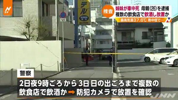 竹内麻理亜容疑者はスーパーホテル前のコインパーキングに車を止めて明け方まではしご酒