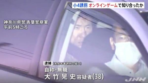 大竹晃史容疑者(38)を逮捕 横浜市青葉区の路上で小学4年の女児を誘拐し葛飾区西水元3丁目の自宅に連れ込む