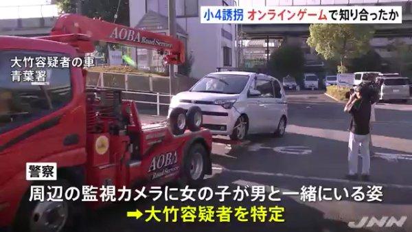 周辺の監視カメラから大竹晃史容疑者を特定