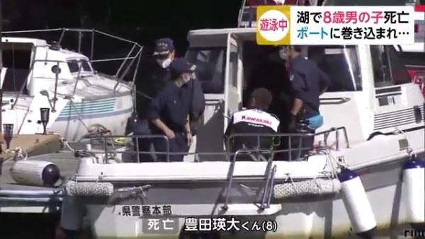 クルーザーが猪苗代湖の中田浜で遊泳中の2家族4人に衝突 豊田瑛大くん(8)が死亡 3人が重軽傷
