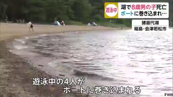 現場は猪苗代湖の中田浜