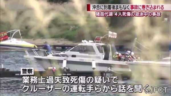 猪苗代湖死亡事故 豊田瑛大君は父親の操縦するボートで沖合300mに移動して泳いでいた 遊泳期間は8月20日まで