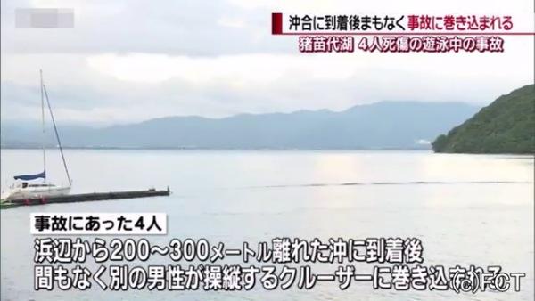 豊田瑛大君ら4人は2~300m沖合に到着直後にクルーザーに巻き込まれる