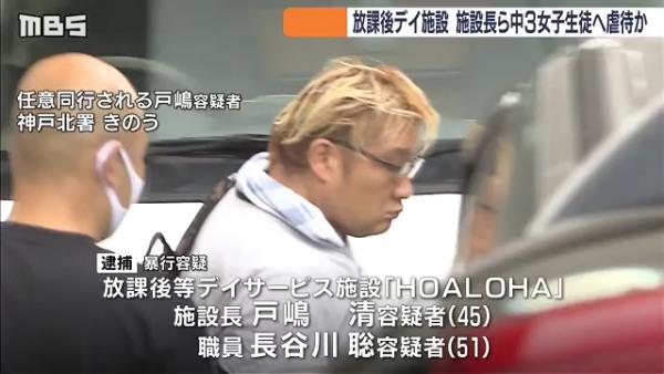戸嶋清と長谷川聡の両容疑者を逮捕 神戸市北区の放課後等デイサービス施設「HOALOHA」で中3女子生徒を虐待