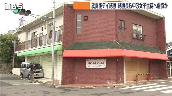現場は神戸市北区筑紫が丘2丁目の放課後等デイサービス施設「HOALOHA」