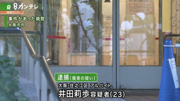 井田莉歩容疑者(23)を逮捕 大阪市北区の病院「北野病院」で生後2カ月の長男に血液を飲ませる 代理ミュンヒハウゼンか