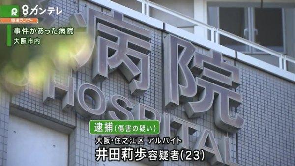 現場は大阪市北区扇町2丁目の「北野病院」