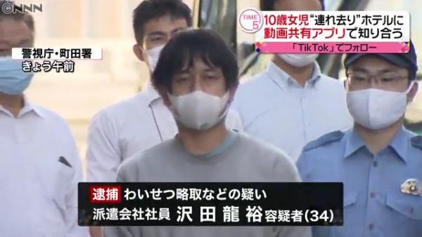 沢田龍裕容疑者(34)を逮捕 Tik Tokで小5女児と知り合い横浜市旭区のラブホテル「ホテル艶」でわいせつ行為