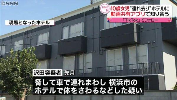 現場は横浜市旭区上川井町の「ホテル艶」