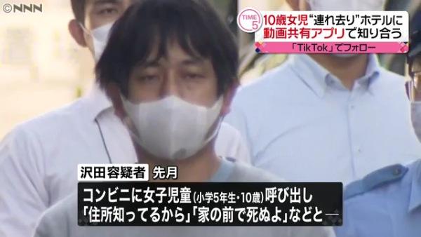 沢田龍裕容疑者「住所知ってるから」「会ってくれないと家の前で死ぬよ」と小5女児を呼び出す