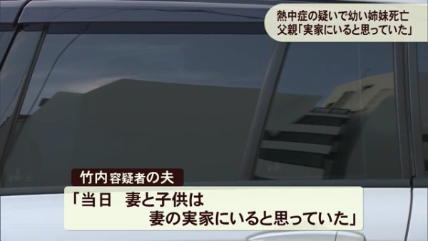 竹内麻理亜の夫「当日妻と子どもは実家にいると思っていた」