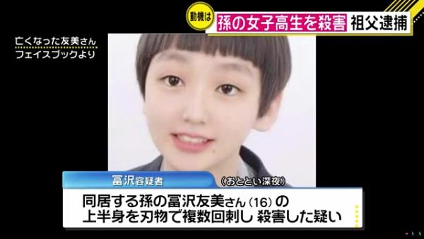 冨澤進容疑者に認知症の症状 冨澤友美さんは「優しい子」 啓新高校校長「先生になるのが夢で控えめで明るくほがらかな生徒」